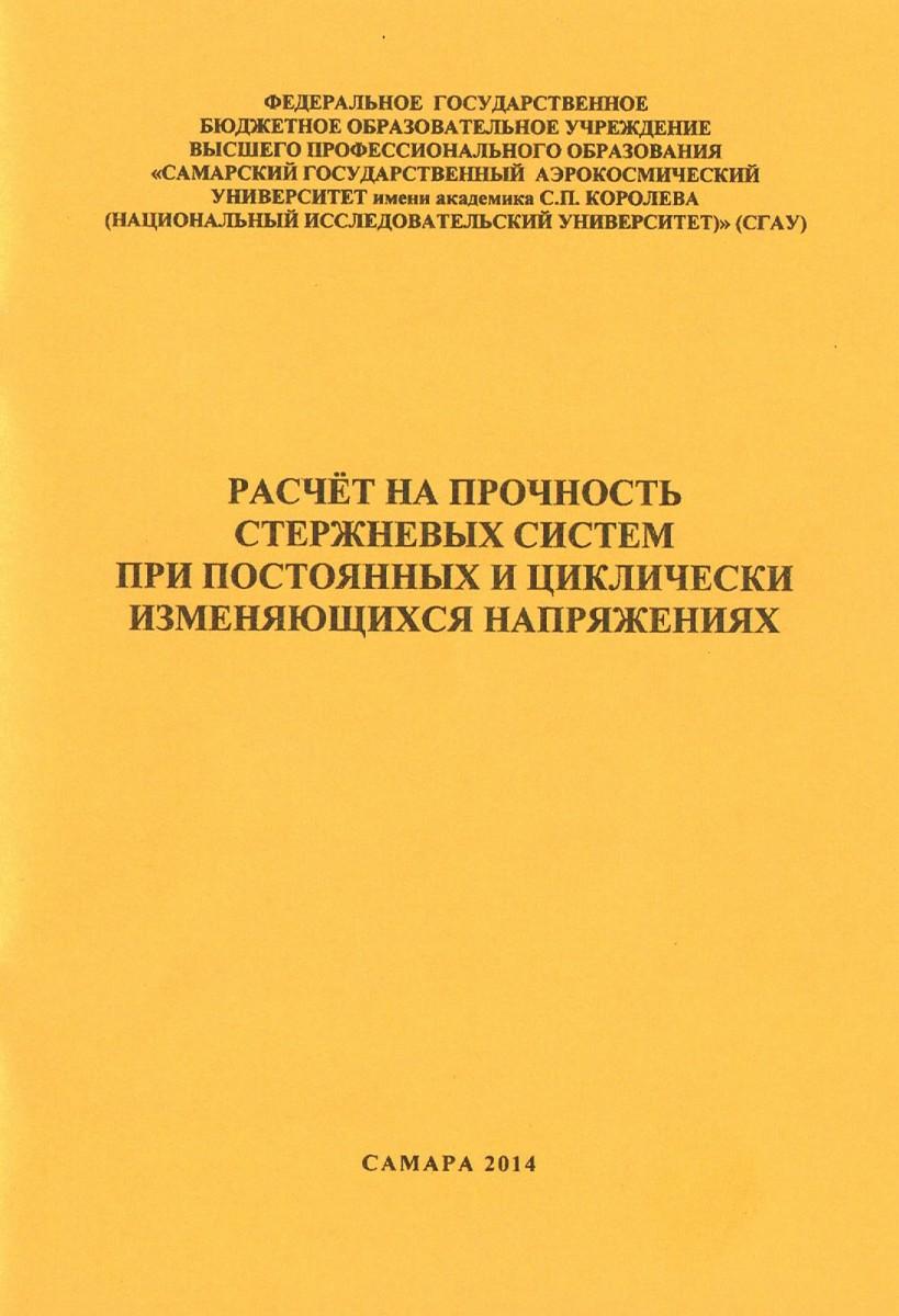 Задания на расчетные и курсовые работы Кафедра сопротивления  Расчет на прочность стержневых систем